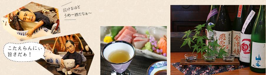 日本酒、地酒