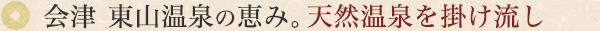 会津 東山温泉の恵み。天然温泉を掛け流し