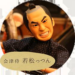 会津侍 若松っつんプロフィール